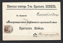 Mute Pinsk Postmark, Corporate Envelope, Correction of Address In Petrograd (Pinsk, Levin #523.01)