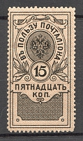 1911 Russian Empire in Favor of the Postman (Full Set, MNH)