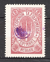 1899 Crete Russian Military Administration 2M Lilac (Signed)