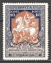 1915 Russia Charity Issue Perf 12.5 (Deformed `0` Error, CV $30, MNH)