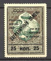 1925 USSR International Trading Tax 25 Kop (MNH)