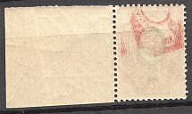 1908-17 Russia 50 Kop (Print Error, Shifted Offset of the Frame, MNH)