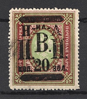 1921, 20k on 3.5R Nikolaevsk-on-Amur, Priamur Provisional Government (CV $900, Signed, Canceled, Only 32 issued)