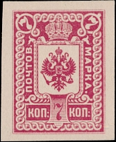 Imperial Russia 1902, imperforated essay of 7k in dark rose, unissued design