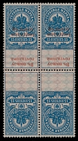 Imperial Russia, V POLZU POCHTALIONA (FOR MAILMAN): 1909, red ovpt, blk of 4