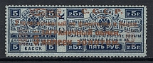 1923 USSR Trading Tax Stamp 5 Kop (Perf 12.5)