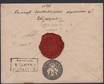 1854. Crimean War. The letter was sent from the post station of the Kherson prov