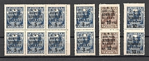 1932-33 USSR Trading Tax Stamps (MNH)