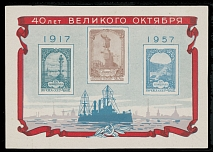 Soviet Union 1957, 40th Anniv of the October Revolution, 3 stamps changed colors