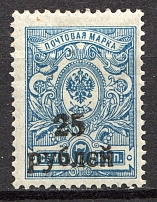 1918-20 South Russia Kuban Civil War 25 Rub (CV $80, Signed)
