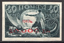 1922 RSFSR 10000 Rub (Red Spot after RSFSR)