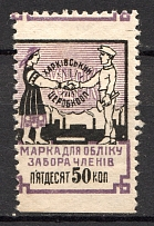 Ukraine Kharkiv Revenue 50 Kop (Shifted Perf, MNH)