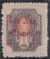 1919 Russia North West Army Red Overprint on 1p MNH Forgery Signed