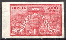 1922 RSFSR 5000 Rub (Red Color Stamp)