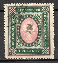 1919 Russia Armenia Civil War 7 Rub (Perf, Type 2, Black Overprint, Cancelled)