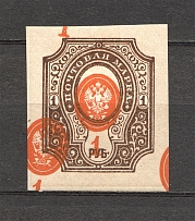 1917 Russia 1 Rub (Print Error, Shifted Multiply Center)