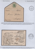 1904-1910. Two items with post cancellation of Tsaritsyno Plants. An envelope from a letter sent from the Tsaritsyn