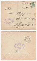 1891 Russian Empire. International mailpiece (envelope). Riga, Livonia lips. - M