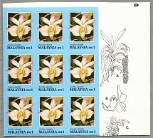 1994, 1 $, Orchid, imperforated colour trial (different blue) block of (9) with