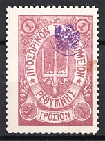 1899 Crete Russian Military Administration 1G Lilac (MNH)
