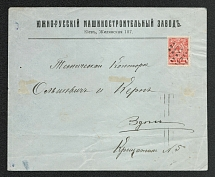 Mute Cancellation of  Kiev, Commercial Local Letter (Levin #524, p.28)
