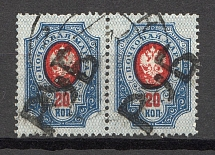 1920 Kustanay (Turgayskaya) 20 Rub Geyfman №31 Local Issue Russia Civil War Pair (Canceled, Signed)