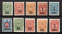 1919-20 South Russia Omsk Civil War (Perf+Imperf, Full Set)