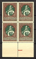 1914 Russia Charity Issue Block of Four (Control number `1`, CV $150, MNH)