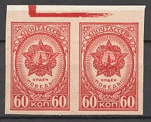 1945 USSR Awards of the USSR Pair 60 Kop (Shifted Control Line Error, MNH)
