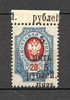 1920 South Russia Civil War ($100, Double Shifted Overprint + Overprint, MNH )