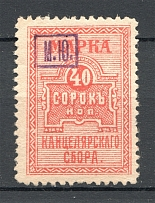 Russia Chancellery 40 Kop (with Overprint `М.Ю.`)