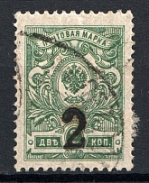 1918-22 Unidentified `2` Local Issue Russia Civil War (Canceled)