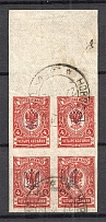 Kiev Type 1 - 4 Kop, Ukraine Tridents Cancellation NOVOBELITSA MOGILEV Block of Four