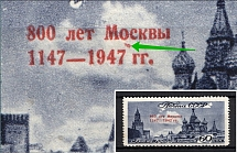 1947 60k 800th Anniversary of the Founding of Moscow, Soviet Union USSR (Red Spot under `O` in `МОСКВЫ`, Print Error, MNH)
