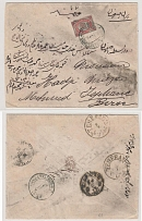 1897 Russian Empire. Levant. Mailpiece (envelope). Constantinople, Turkey - Isfa