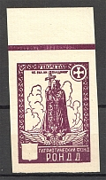1948 The Russian Nationwide Sovereign Movement (RONDD) (Missed Value, MNH)