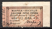 1879 Ukraine Odessa City Council Stamp Receipt 2 Rub (Cancelled)