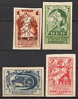 1923 Agricultural and Craftsmanship Exhibition (Imperf, Full Set)