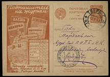Soviet Union, 1930, ''Subscribe to Soviet Periodicals'', advertising postcard