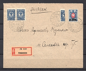 1918 Semenovka Registered Local Cover (Franked with Half 10k Stamp)