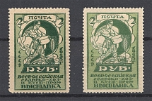 1923 USSR 2 Rub Agricultural and Craftsmanship Exhibition Sc. 247 (Two Shades, MNH)