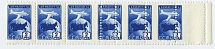 1955. No. 1727 (fine of six stamps with perforation between stamps), **. A rarit