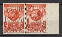1947 USSR The Reconstruction Pair (MNH)