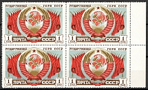 1947 USSR Arms of Soviet Republics and USSR 1 Rub (Blue-Gray Color, MNH)