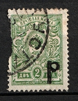 1920 Kustanay (Turgayskaya) `2 руб` Geyfman №4, Local Issue, Russia Civil War (Canceled)