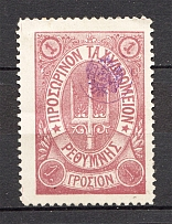 1899 Crete Russian Military Administration 1G Lilac (Signed)