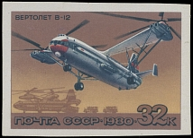 Soviet Union 1980, Helicopter