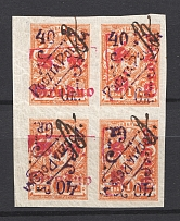 1919, 40gr on 1k Grodno Military Courier Post, Germany Occupation WWI (The only known Tete-beche multiple, Certificate)