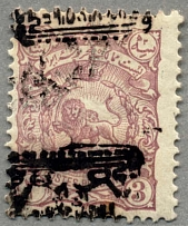 1902, 3 c., violet/green, with black opt shifted vertical, LPOG, fresh and