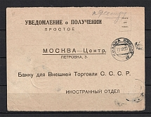 1930 Notification of Receipt of a Valuable Letter from Zhizdra Bryanskaya, Private Letterhead of the Bank for Foreign Trade, Duty Stamp